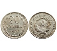 Монета 20 копеек 1930