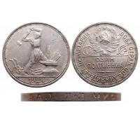 Монета 50 копеек 1924 (П.Л) (АИФ №10)