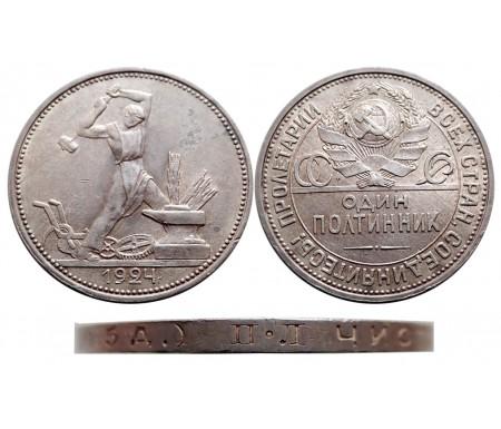 50 копеек 1924 (П.Л) (АИФ №10)