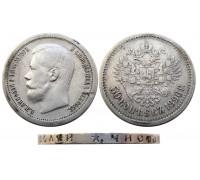 50 копеек 1896 (*)