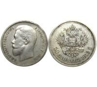 50 копеек 1913 (ВС) (кладовые)