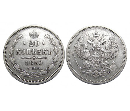20 копеек 1860 СПБ ФБ