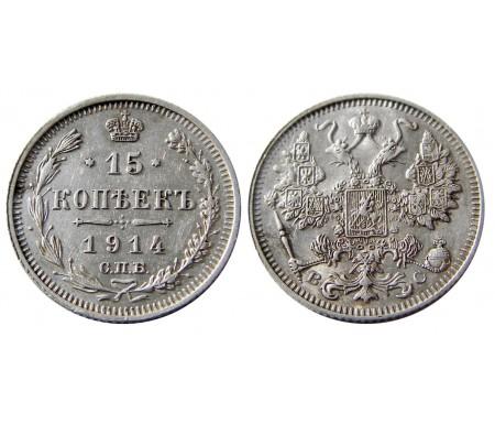 15 копеек 1914 СПБ ВС