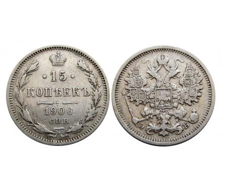 15 копеек 1906 СПБ ЭБ