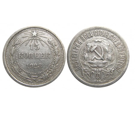 15 копеек 1923 (5 остей)