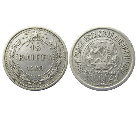 15 копеек 1923 (3 ости)