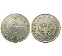 Монета 20 копеек 1923