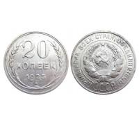 Монета 20 копеек 1925