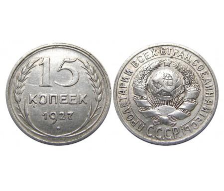 15 копеек 1927 (цифры даты расставлены)