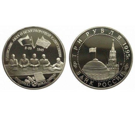 3 рубля 1995 (Капитуляция Германии)