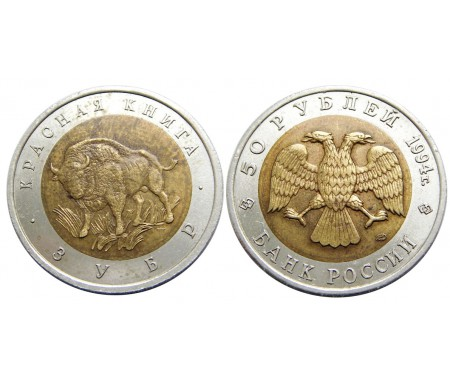 50 рублей 1994 (Зубр)