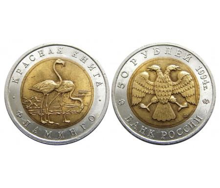 50 рублей 1994 (Фламинго)