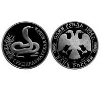 1 рубль 1994 (Среднеазиатская кобра)