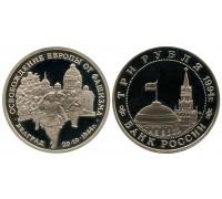 3 рубля 1994 (Освобождение Белграда)