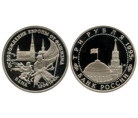 3 рубля 1995 (Освобождение Вены)