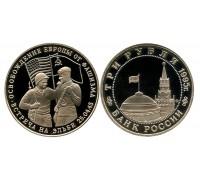 3 рубля 1995 (Встреча на Эльбе)