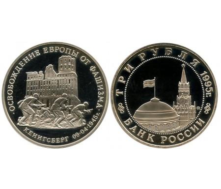 3 рубля 1995 (Освобождение Кенигсберга)