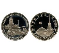 3 рубля 1995 (Освобождение Праги)