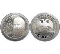 2 рубля 1997 (Жуковский)