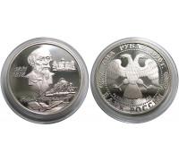 2 рубля 1996 (Некрасов)
