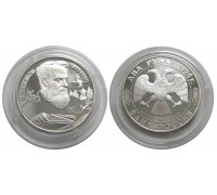 2 рубля 1994 (Бажов)