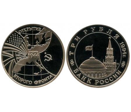 3 рубля 1994 (Второй фронт)