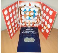 Альбом-планшет для памятных  юбилейных монет СССР