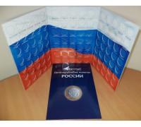 Альбом-планшет для Пгода АМятных десятирублевых монет Росси