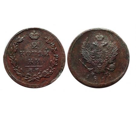 2 копейки 1811 ЕМ НМ