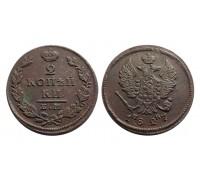 2 копейки 1827 ЕМ ИК