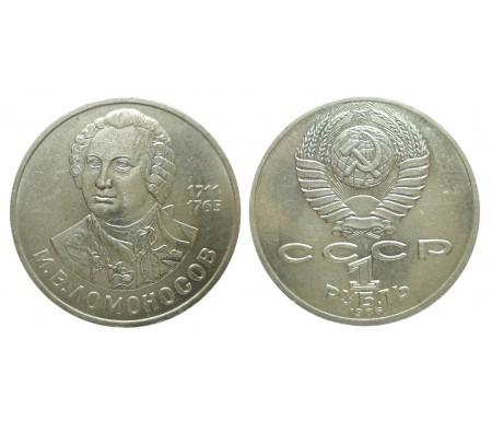 1 рубль 1986 (275 лет со дня рождения М.В. Ломоносова)
