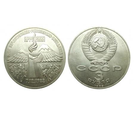 3 рубля 1989 (Землетрясение в Армении)