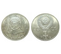 1 рубль 1981 (20-летие полёта в космос Ю.А. Гагарина)