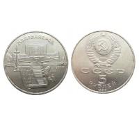 5 рублей 1990 (Матендаран в Ереване)