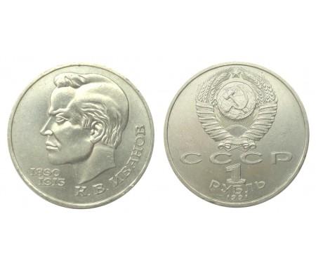 1 рубль 1991 (100 лет со дня рождения К.В. Иванова)
