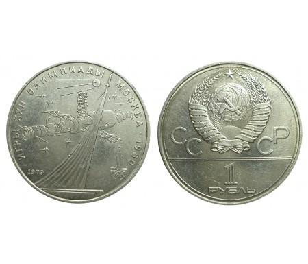1 рубль 1979 (Олимпиада-80. Космос)
