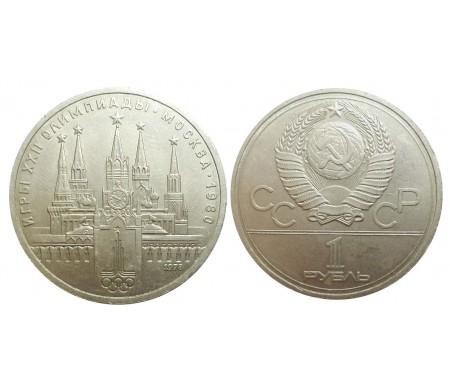 1 рубль 1978 (Олимпиада-80. Кремль)