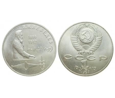 1 рубль 1991 (125 лет со дня рождения П.Н. Лебедева)