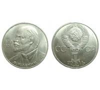 1 рубль 1985 (115 лет со дня рождения В.И. Ленина)