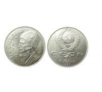 1 рубль 1991 (Махтумкули)