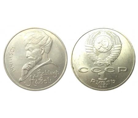 1 рубль 1991 (550 лет со дня рождения А. Навои)