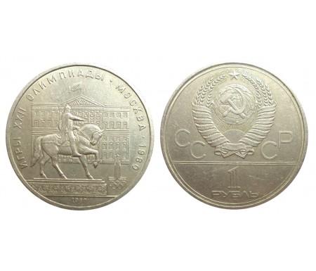 1 рубль 1980 (Олимпиада-80. Памятник Юрию Долгорукому)