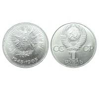 1 рубль 1985 (40 лет победы в Великой Отечественной Войне)