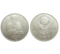 1 рубль 1990 (500 лет со дня рождения Ф. Скорина)