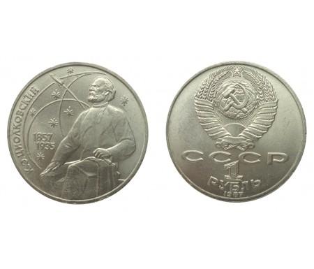1 рубль 1989 (130 лет со дня рождения К.Э. Циолковского)