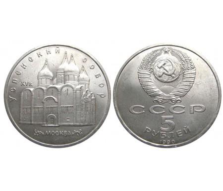 5 рублей 1991 (Успенский собор)