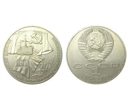 1 рубль 1987 (70 лет Октябрьской революции)
