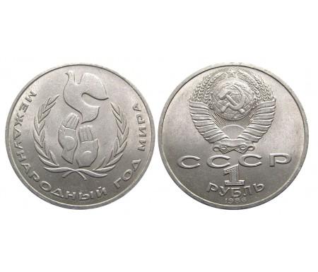 1 рубль 1986 (Международный год мира)