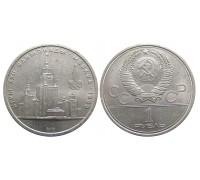 1 рубль 1979 (Олимпиада-80. Здание МГУ)