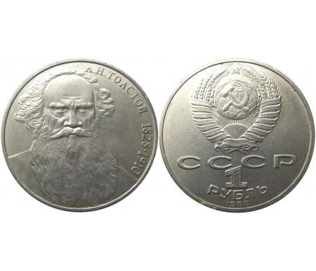 1 рубль 1988 (160 лет со дня рождения Л. Н. Толстого)